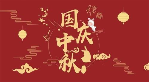成都完形工業設計公司2020年中秋國慶節放假通知
